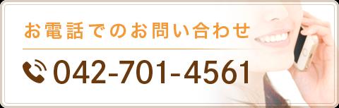 tel.042-701-4561