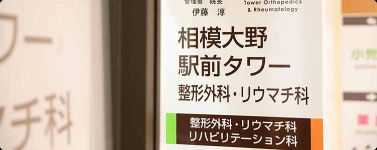 相模大野駅前タワー整形外科・リウマチ科